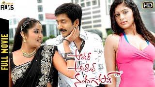 Download Aunty Uncle Nandagopal Telugu Full Movie HD | Vadde Naveen | Lakshana | Brahmanandam | Indian Films Video