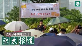 Download 港高校学生会下月罢课两周 暂不参与林郑对话平台 Video