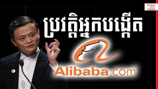 Download Jack Ma Biography in Khmer by Success Reveal Video