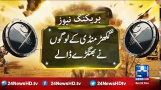 Download Live from new Army Chief Qamar Javed home Video