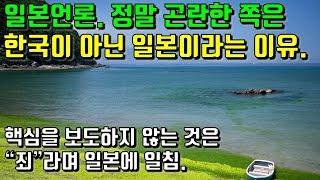 Download 일본언론. 정말 곤란한 쪽은 한국이 아닌 일본이라는 이유. 핵심을 보도하지 않는 것은 ″죄″라며 일본에 일침. Video