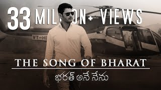 Download Bharat Ane Nenu (The Song Of Bharat) Lyrical Video Song | Mahesh Babu, Devi Sri Prasad,Koratala Siva Video