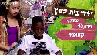 Download ילדי בית העץ | פרק 18 - קוואמי Video