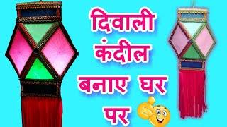 Download दिवाली आकाश कंदील कैसे बनाते है||traditional homemade diwali aakash kandil/lantern Video