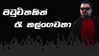 Download Ranidu- Maduwithakin/Ahankara Nagare 2 Video