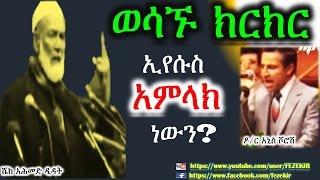 Download እውን ኢየሱስ አምላክ ነውን ወሳኙ ክርክር - Sheikh Ahmed Deedat Vs Dr Anis Shorrosh Video