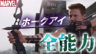 Download ホークアイのすべて/全能力まとめ(アベンジャーズ/エンドゲームへ) Video