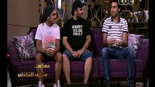 Download #معكم منى الشاذلي | حوار مع الثلاثى على ربيع ومحمد أسامة ومحمد عبد الرحمن | الجزء الأول Video