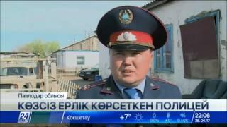 Download Павлодарлық полицей отқа оранған үйден екі адамды аман алып шықты Video