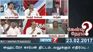 Download ஹைட்ரொ கார்பன் திட்டம் : வலுக்கும் எதிர்ப்பு | 23.02.17 | Kelvi Neram Video