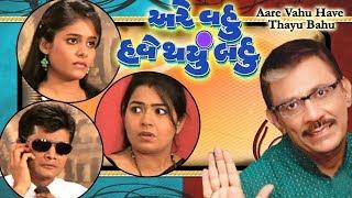 Download ARE VAHU HAVE THAYU BAHU | Dhamaal Comedy Gujarati Natak | Vipul Mehta | Deepali Bhuta Video