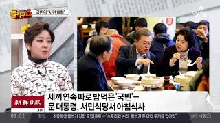 Download 국빈의 '서민 체험'…文 대통령, 서민식당서 아침식사 Video