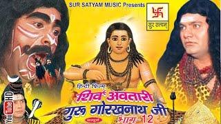 Download शिव अवतारी गुरु गोरखनाथजी भाग 12    Shiv Awtari Guru Gorakh Nath Ji Vol 12    Hindi Full Movies Video