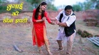 Download लुगाई की छीनाझपटी | Full Entertainment | Firoj Chaudhary | Comedy 2018 | Funny Video