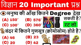 Download Science gk in hindi | विज्ञान के प्रश्न | Vigyan Questions answer | General science | Science Tricks Video