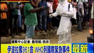 Download [東森新聞]最新》伊波拉奪961命 WHO列國際緊急事件 Video