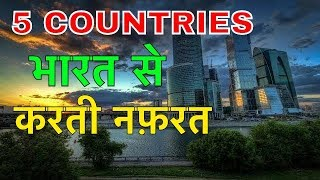 Download 5 COUNTRIES HATE INDIA || ये 5 देश करते है भारत से नफ़रत || TOP 5 COUNTRIES HATE OUR INDIA Video