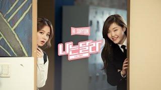 Download HI SUHYUN - 나는 달라(I'M DIFFERENT) (ft.BOBBY) M/V Video