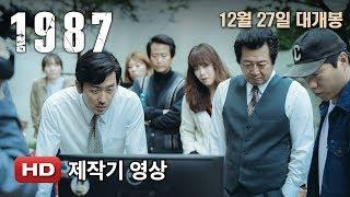 Download '1987' 제작기영상 Video