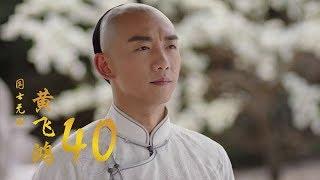 Download 國士無雙黃飛鴻   Huang Fei Hong 【大結局】40(鄭愷、郭碧婷、鐘楚曦等主演) Video