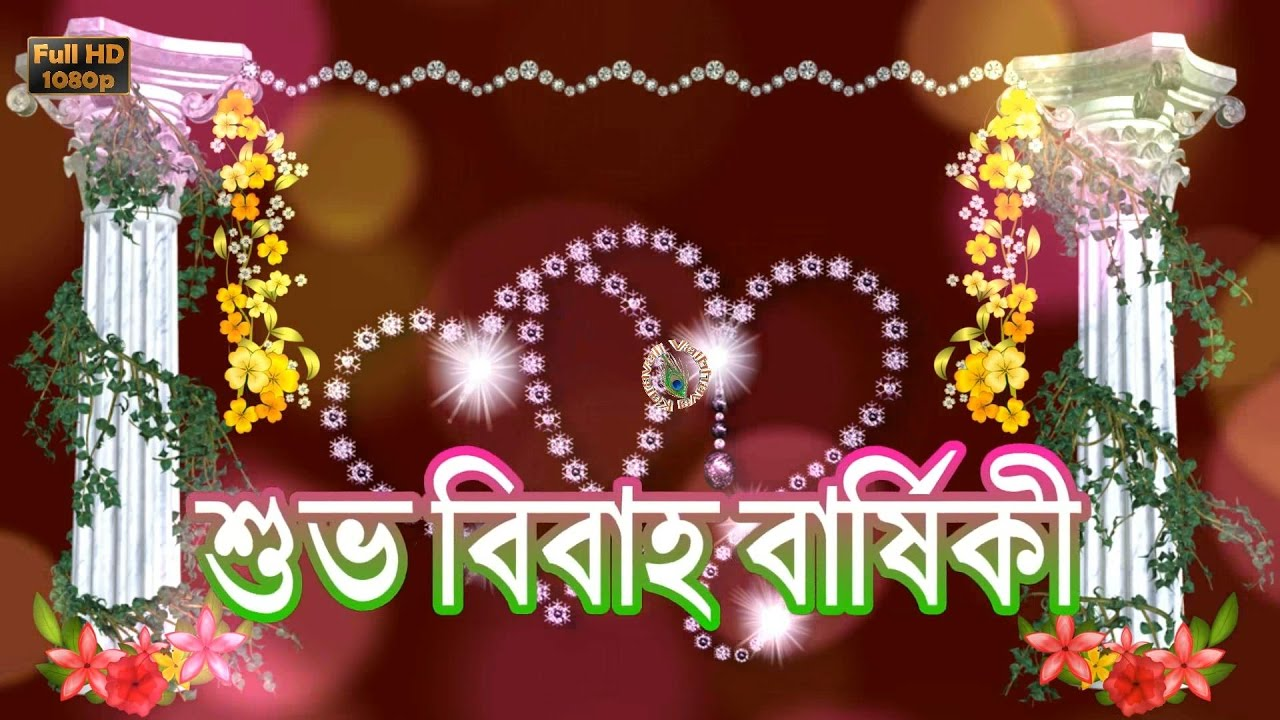 Stream happy wedding anniversary wishes in bengali