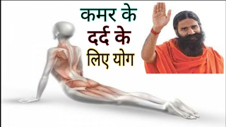 Download yoga for back pain relief baba ramdev in hindi Video