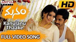 Download Kanulanu Thaake Full Video Song || Manam Video Songs || Naga Chaitanya,Samantha Video