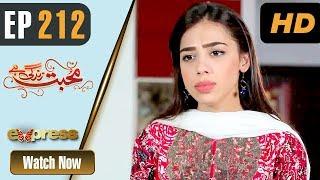 Download Pakistani Drama | Mohabbat Zindagi Hai - Episode 212 | Express Entertainment Dramas | Madiha Video