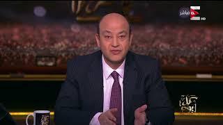 Download كل يوم - عمرو أديب - 22 أبريل 2018 - الحلقة الكاملة Video