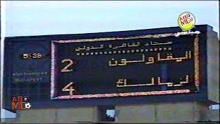 Download الزمالك والمقاولون العرب 4 - 2 كأس السوبر الافريقي 1997 Video