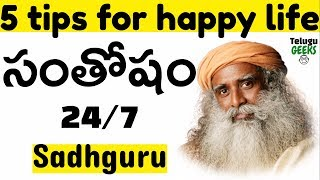 Download 5 TIPS TO LIVE HAPPILY | SADHGURU | IN TELUGU | TELUGU GEEKS Video