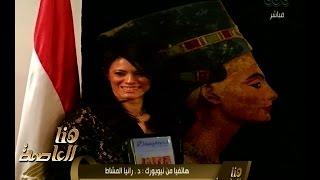 Download هنا العاصمة   د.رانيا المشاط: هناك تاريخ كبير لمصر يدعم دور المرأة Video