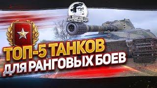 Download ✮ТОП-5 ТАНКОВ ДЛЯ РАНГОВЫХ БОЕВ!✮ Video