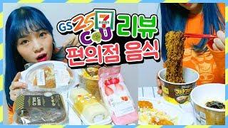 Download 편의점 음식 먹방리뷰~♥짜계치+치즈콘닭+모찌롤+쇼콜라케익+딸기샌드위치+치킨볶이라면 Video