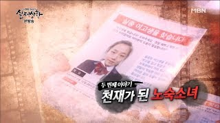 Download 천재가 된 노숙소녀 #1 [실제상황 46회] Video