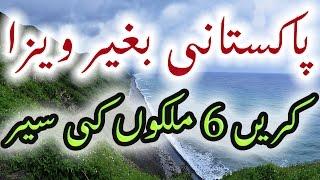 Download 6 Visa Free Countries For Pakistan Passport Holders Ke Liye Bina Visa Safar Video