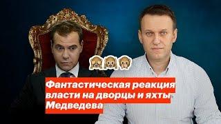 Download Фантастическая реакция власти на дворцы и яхты Медведева Video