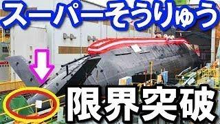 Download 【衝撃】日本の潜水艦技術が凄い! 新しい発想で生み出される新型潜水艦「スーパーそうりゅう」の実力に中国が大発狂www 驚愕の真相!『海外の反応』 ! ! ! Video