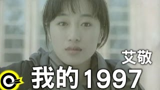 Download 艾敬 Ai jing【我的1997】Official Music Video Video