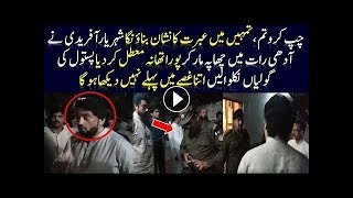 Download Interior Minister Shehryar Afridi Surprise Visit of Police Station at Night Video