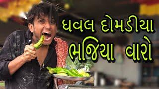 Download ધવલ દોમડીયા એ વરસાદ મા ભજીયા વેચ્યા || dhaval domadiya Video