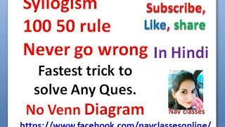 Download Syllogism 100 50 rule never go wrong Class 2 | No Venn diagram | in Hindi Video