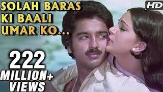 Download Solah Baras Ki Baali Umar - Ek Duuje Ke Liye - Kamal Hasan & Rati Agnihotri - Old Hindi Song Video