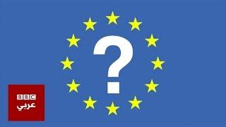 Download كيف يعمل الاتحاد الأوروبي؟ Video