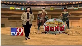Download Nandyala Bypoll - Countdown begins! - TV9 Video