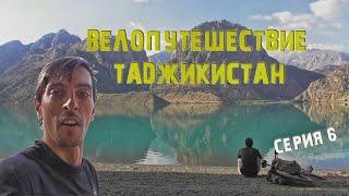 Download САМОЕ КРАСИВОЕ МЕСТО НА ПЛАНЕТЕ /велопутешествие Таджикистан,озеро Искандеркуль Video
