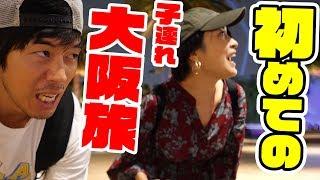 Download 子連れで行く初めての大阪旅行! Video