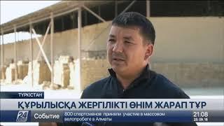 Download Түркістанда тұрғын үй құрылысы қарқынды жүруде Video