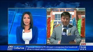 Download Қызылорда облысында соңғы қоңырау қарсаңында мектеп қолданысқа берілді Video