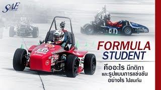 Download Formula Student คืออะไร มีกติกา และรูปแบบการแข่งขันอย่างไร ไปชมกัน Video